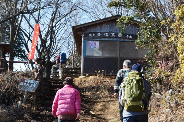 景信山に到着.jpg